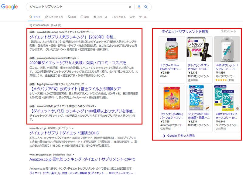 画像:google検索結果ページ