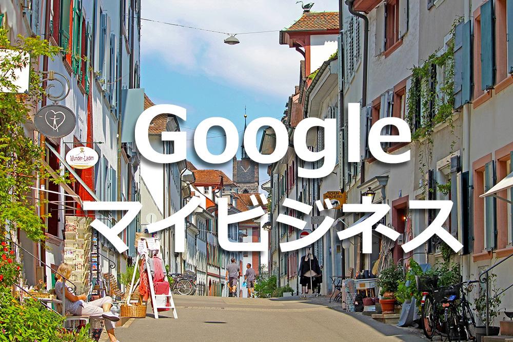 ヘッダー画像:Googleマイビジネス
