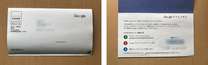画像:Googleマイビジネスのハガキ